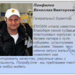 Верфь «ЭНИГМА» - производитель рыболовных катеров!