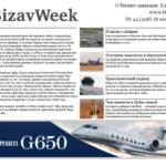BizavWeek - электронный еженедельник